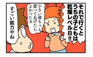 okusan45_4