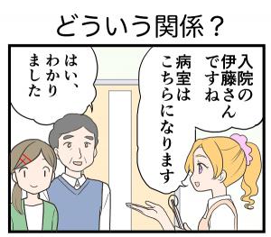 本日もナース日和30 (1)