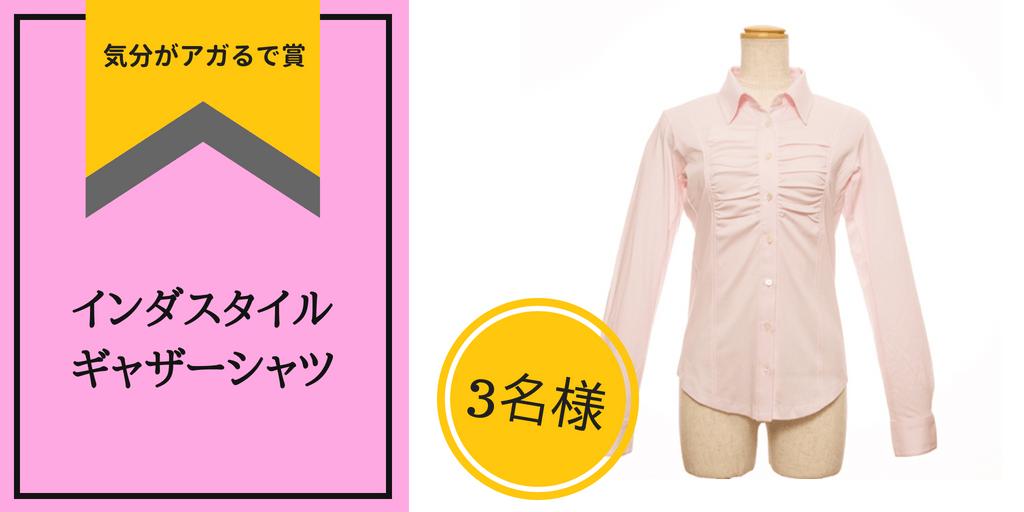 tw_ギャザーシャツ
