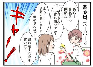 本日もナース日和26話 (2)