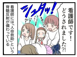 本日もナース日和26話 (4)