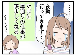 本日もナース日和29-(4)
