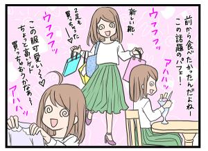 本日もナース日和27- (3)
