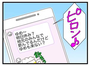 本日もナース日和29-(2)