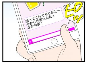 本日もナース日和29-(3)