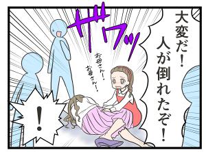 本日もナース日和26話 (3)