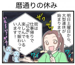 本日もナース日和29- (1)