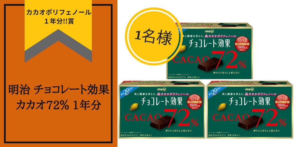 tw_チョコレート効果1年分 (1)