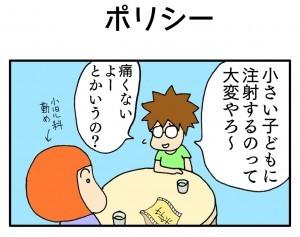 okusan47_1