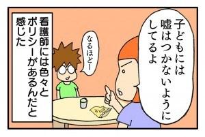 okusan47_4