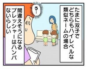 okusan48_4