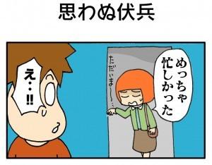 okusan49_1