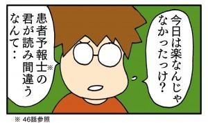 okusan49_2