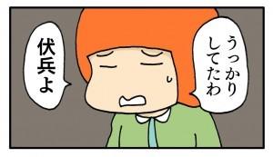 okusan49_3