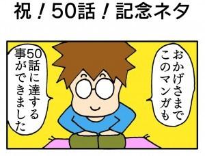 okusan50_1