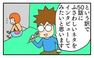 okusan50_2