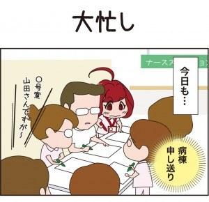 tskm37_ooisogashi01