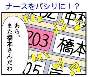 本日もナース日和31 (1)
