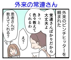 36話 (2)