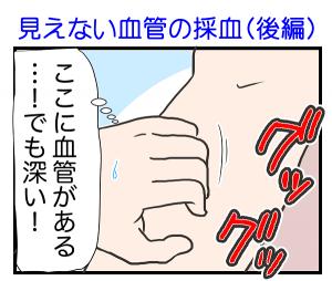 40話 (2)