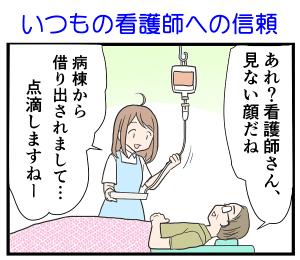 37話 (2)