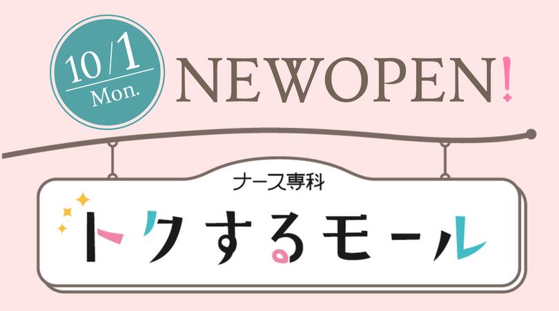 tokusurumall_top