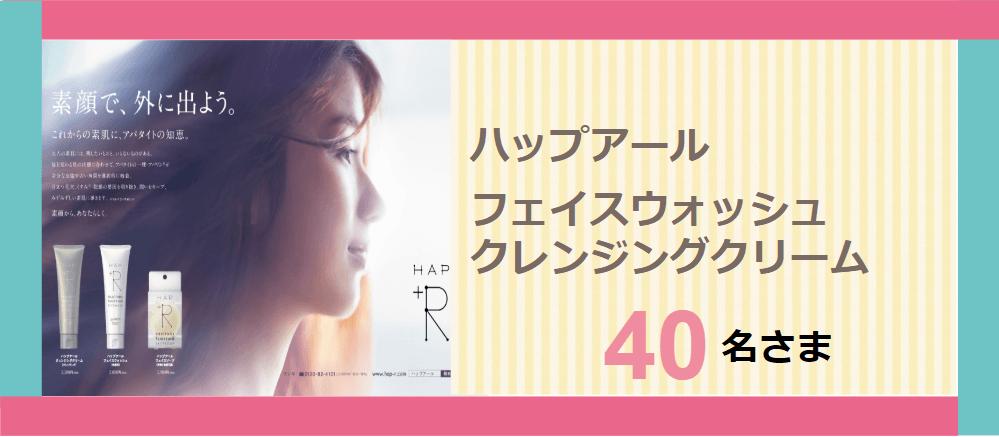 プレゼント_HAP+R