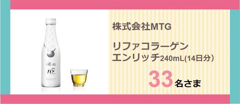 MTG_プレゼント
